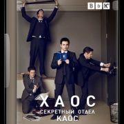 Хаос (Секретный отдел КАОС) / Chaos все серии