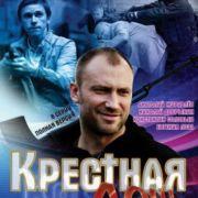 Крестная дочь (Вендетта по-русски) все серии