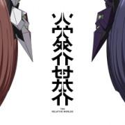Относительные Миры / Soutai Sekai все серии