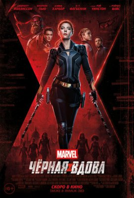 Чёрная Вдова / Black Widow