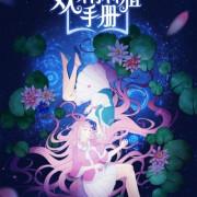 Руководство По Семенам Фей / Demon Spirit Seed Manual все серии