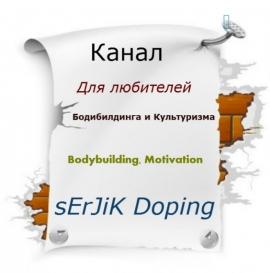 sErJiK Doping
