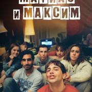 Матиас и Максим / Matthias & Maxime