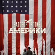 Заговор против Америки / The Plot Against America все серии