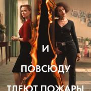 И повсюду тлеют пожары / Little Fires Everywhere все серии