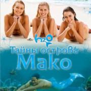 Секрет (Тайны) острова Мако (Русалки Мако) / Mako Mermaids все серии