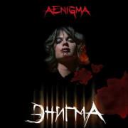 Энигма / Aenigma