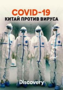 COVID-19: Китай против вируса  / COVID-19: Battling the Pandemic