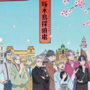 Детективное Агентство Дятла / Kitsutsuki Tanteidokoro все серии