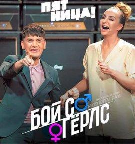БОЙ С ГЁРЛС