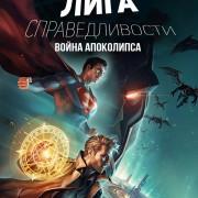 Темная лига справедливости: Апокалипсис / Justice League Dark: Apokolips War