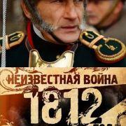 Неизвестная война 1812 года все серии