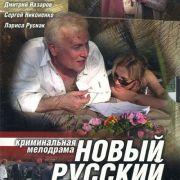 Новый русский романс все серии