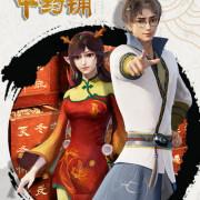 Лавка Целебных Снадобий Из Другого Мира / Different World Chinese Medicine Shop все серии