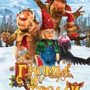 Гномы и тролли: Секретная кладовая / Tomtar & troll: Den hemliga kammaren