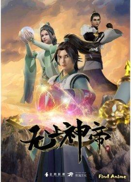 Непревзойдённый Царь Небес / Верховный Бог / Wu Shang Shen Di смотреть онлайн