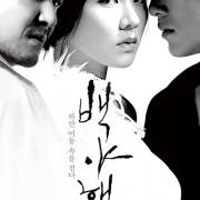 Белая ночь / Baekyahaeng: hayan eodum sokeul geolda