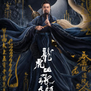 Мастер даос / Master Zhang (Taoist Master)