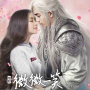 Любовь онлайн/оффлайн / Wei wei yi xiao hen qing cheng
