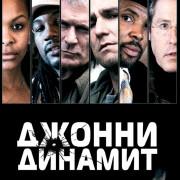 Джонни Динамит / Johnny Was