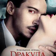 Дракула / Dracula все серии