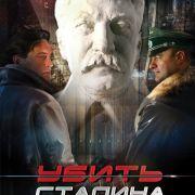 Убить Сталина все серии