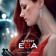 Агент Ева / Ava