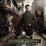 Шерлок Холмс все серии