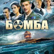 Бомба все серии
