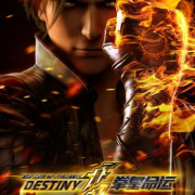 Король Бойцов: Судьба / The King of Fighters: Destiny все серии