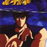 Кулак Северной звезды / Hokuto No Ken все серии