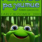 Раннее развитие / Early Bloomer