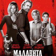 Малавита / The Family