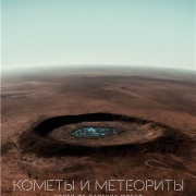 Кометы и метеориты: Гости из далёких миров / Fireball: Visitors from Darker Worlds
