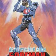 Акустический воин Боргмен - Последняя Битва / The Borgman - Last Battle / Sonic Soldier Borgman: Last Battle