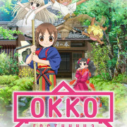 Гостиница Окко! Фильм / Wakaokami wa Shougakusei! Movie