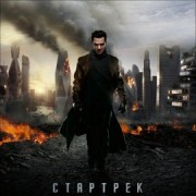 Стартрек: Возмездие / Star Trek Into Darkness