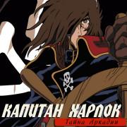 Капитан Харлок: Тайна Аркадии / Uchû kaizoku Captain Harlock: Arcadia-gô no nazo