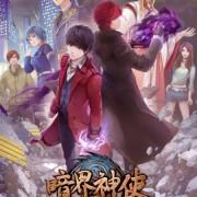 Божественный Посланник Тёмного Мира / An Jie Shen Shi все серии