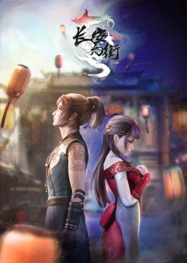 Волшебная Улица Чанъань / Chang An Huan Jie смотреть онлайн