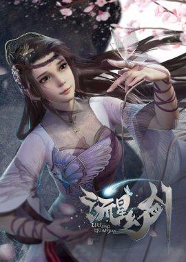 Призрачный Меч Падающей Звезды / Liu Xing Huan Jian смотреть онлайн