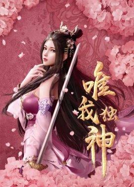 Я Единственный Бог / Wei Wo Du Shen смотреть онлайн