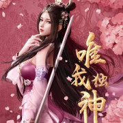 Я Единственный Бог / Wei Wo Du Shen все серии
