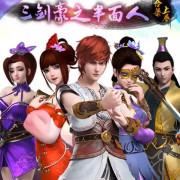 Три Мечника / San Jian Hao Zhi Ban Mian Ren все серии