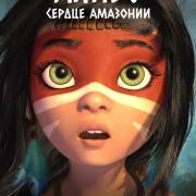 Айнбо. Сердце Амазонии / AINBO: Spirit of the Amazon