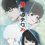 Эхо террора (Токийский террор) / Zankyō no Teroru (Terror in Resonance) все серии