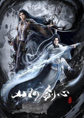 Меч Сердца Гор и Рек / Shan He Jian Xin смотреть онлайн