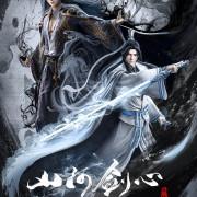 Меч Сердца Гор и Рек / Shan He Jian Xin все серии