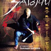 Затойчи / Затоiчи (В правильном переводе Гоблина) / Zatôichi / Zatoichi