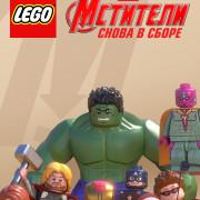Лего. Супергерои Marvel. Мстители. Снова в сборе! / LEGO Marvel Super Heroes: Avengers Reassembled!
